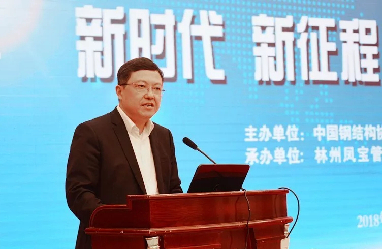 The general meeting of China Steel Structure Association is held in